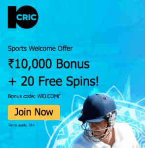10Cric sports bonus